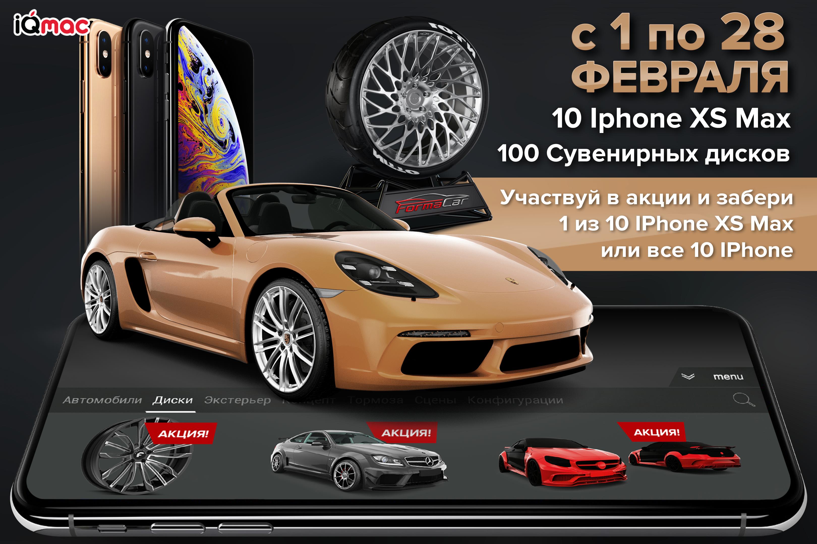 Хотите стать обладателем одного из 10 IPhone Xs Max на 256 гб, за 229 рублей? Или же сразу всех 10 Iphone ?!