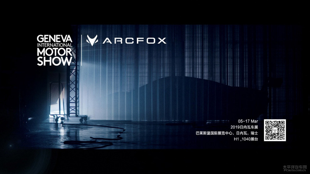 Chinese car manufacturer BAIC created Arcfox as a sub-brand dedicated to EVs in 2016