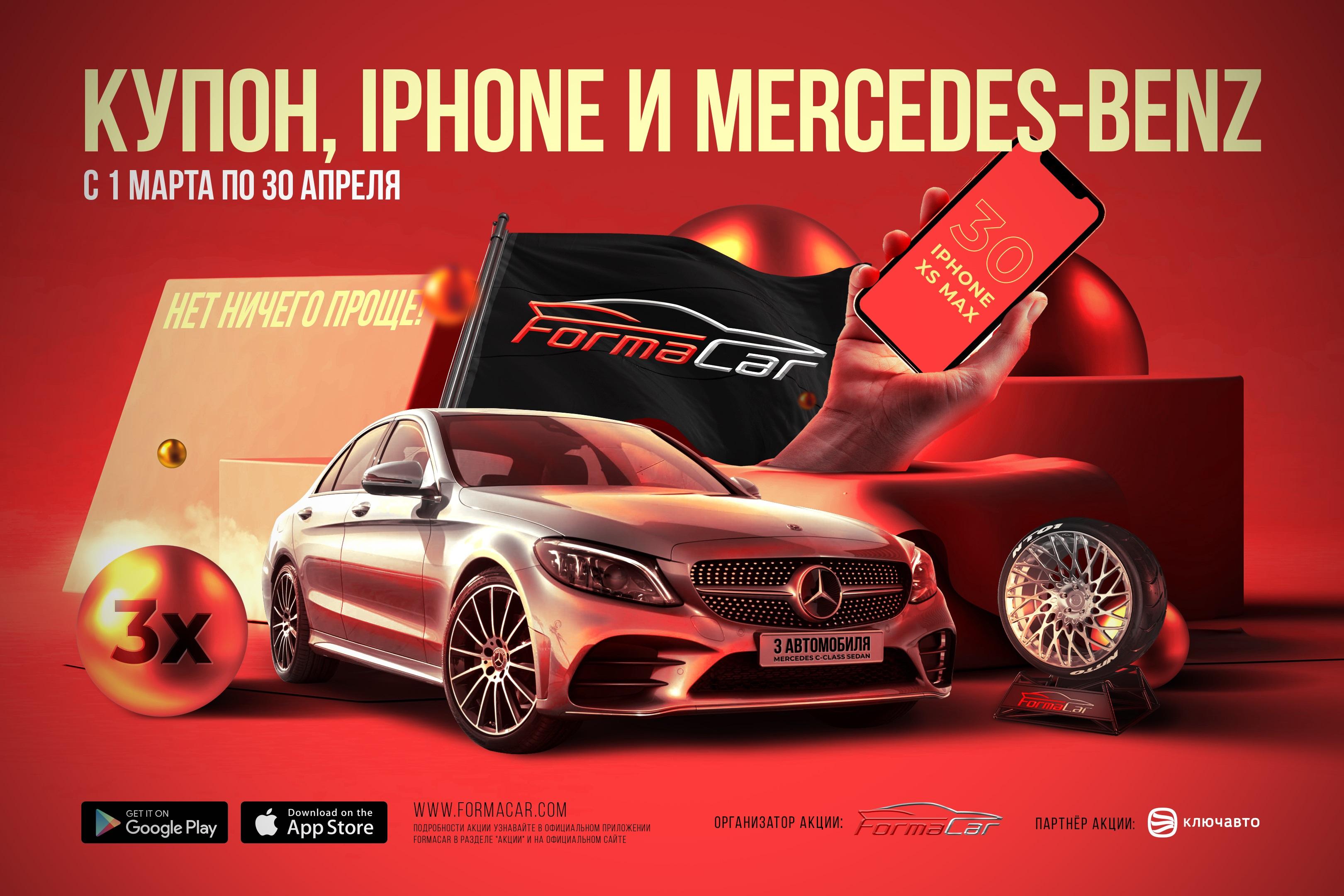 Хотите стать обладателем одного из трех Mercedes-Benz или 30 IPhone Xs Max на 256 гб? Или же сразу всех призов?!
