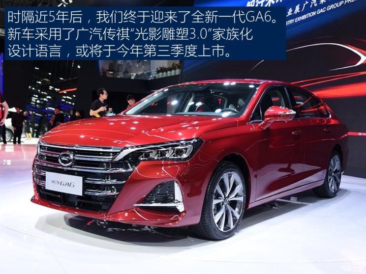 В Шанхае прошла презентация седана Trumpchi GA6 нового поколения
