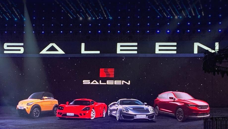 Американская фирма Saleen приобрела мировую известность благодаря легендарному суперкару S7, показанному еще в 2000 году. Увы, положение компании со временем становилось всё хуже, и в 2017 году ее приобрела корпорация Jiangsu Secco Automobile Technology. И вот спустя два года в Пекине показаны сразу четыре модели, половина из которых абсолютно новые. В презентации участвовал не только основатель фирмы Стив Салин, но и актер Джейсон Стэтхэм.