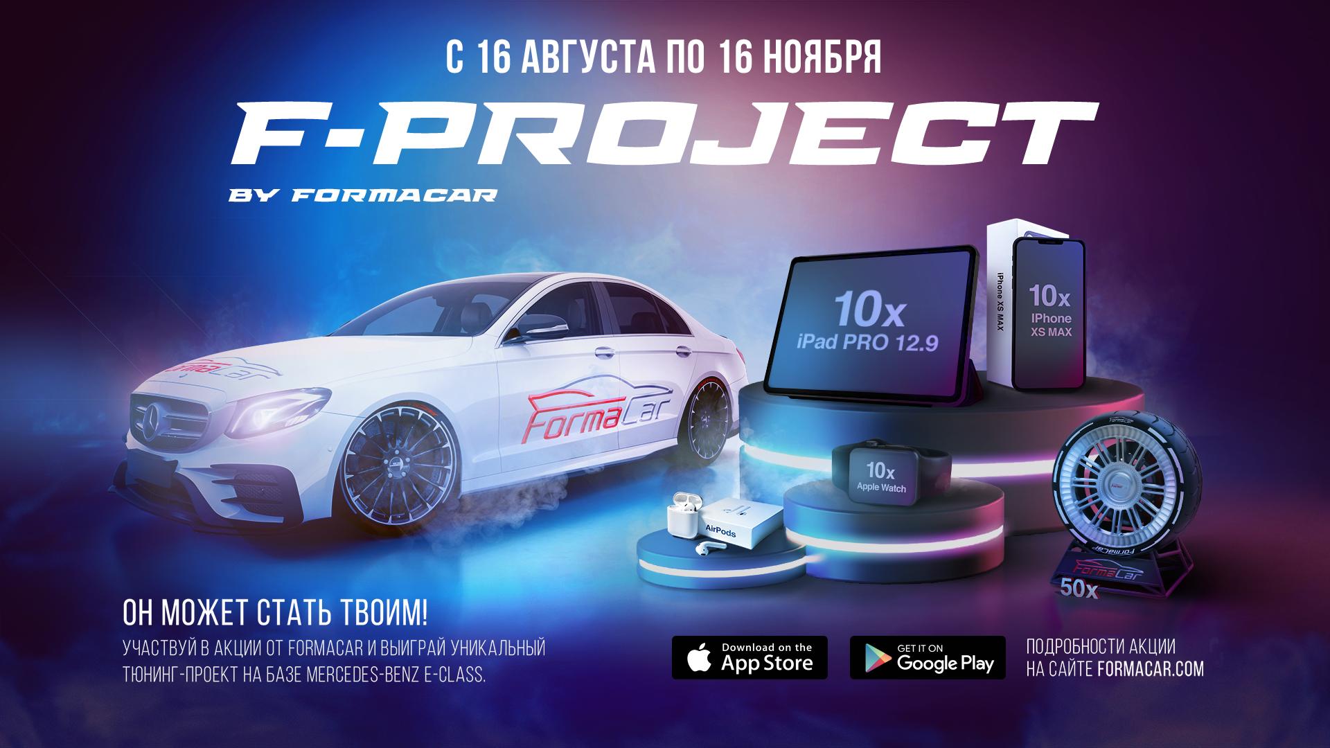 Для начала пристегнитесь: мы запускаем новую акцию и это что-то невероятное! На кону автомобиль, и не просто автомобиль, а уникальный  F-project by FormaCar на базе новейшего Mercedes-Benz E-Class.
