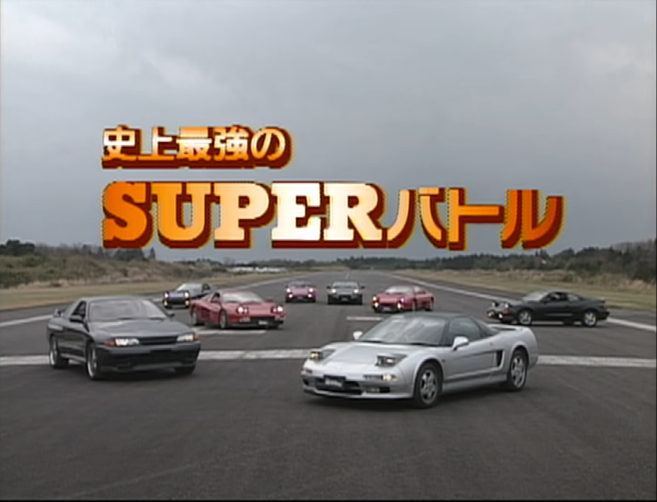 With so many reviewers and vloggers holding them, drag races are nothing really special these days. However, they absolutely were special when this TV short aired in Japan back in 1991.