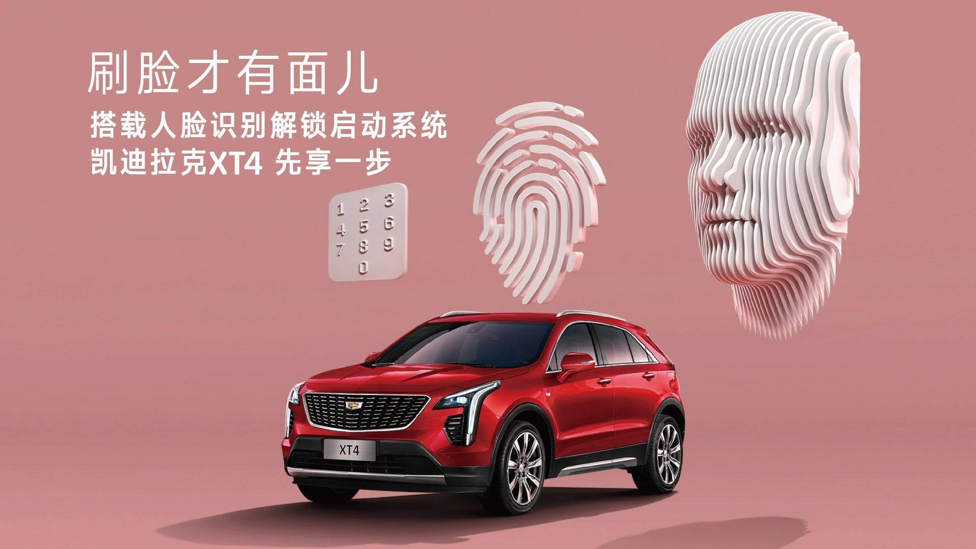 The China-spec Cadillac XT4 is due a mid-generational refresh soon, and the new feature called Face ID is touted among its main highlights.