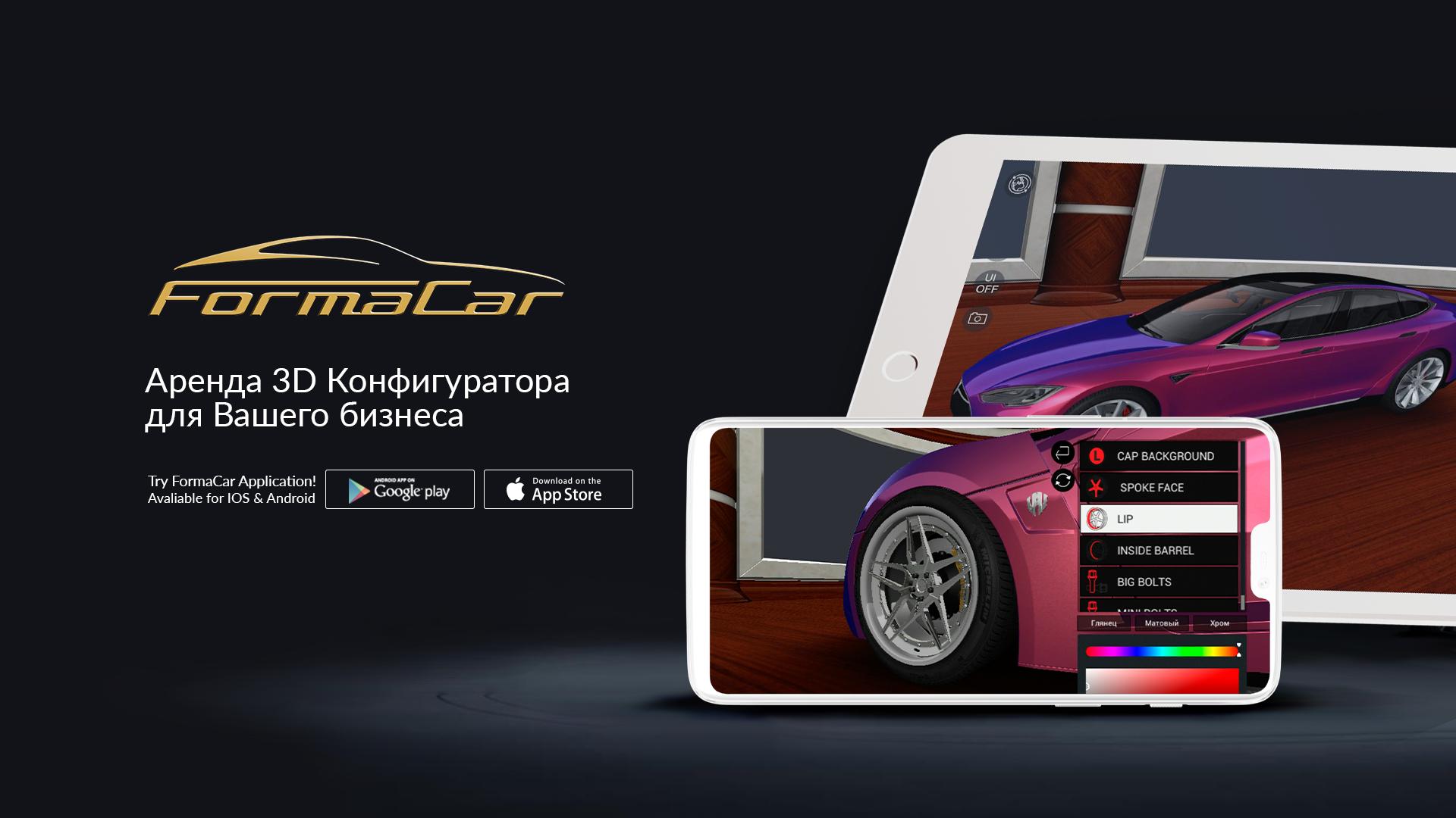 Формакар - не имеющий аналогов 3D реал-тайм конфигуратор автомобилей, включающий в себя огромный ассортимент автомобилей и комплектующих