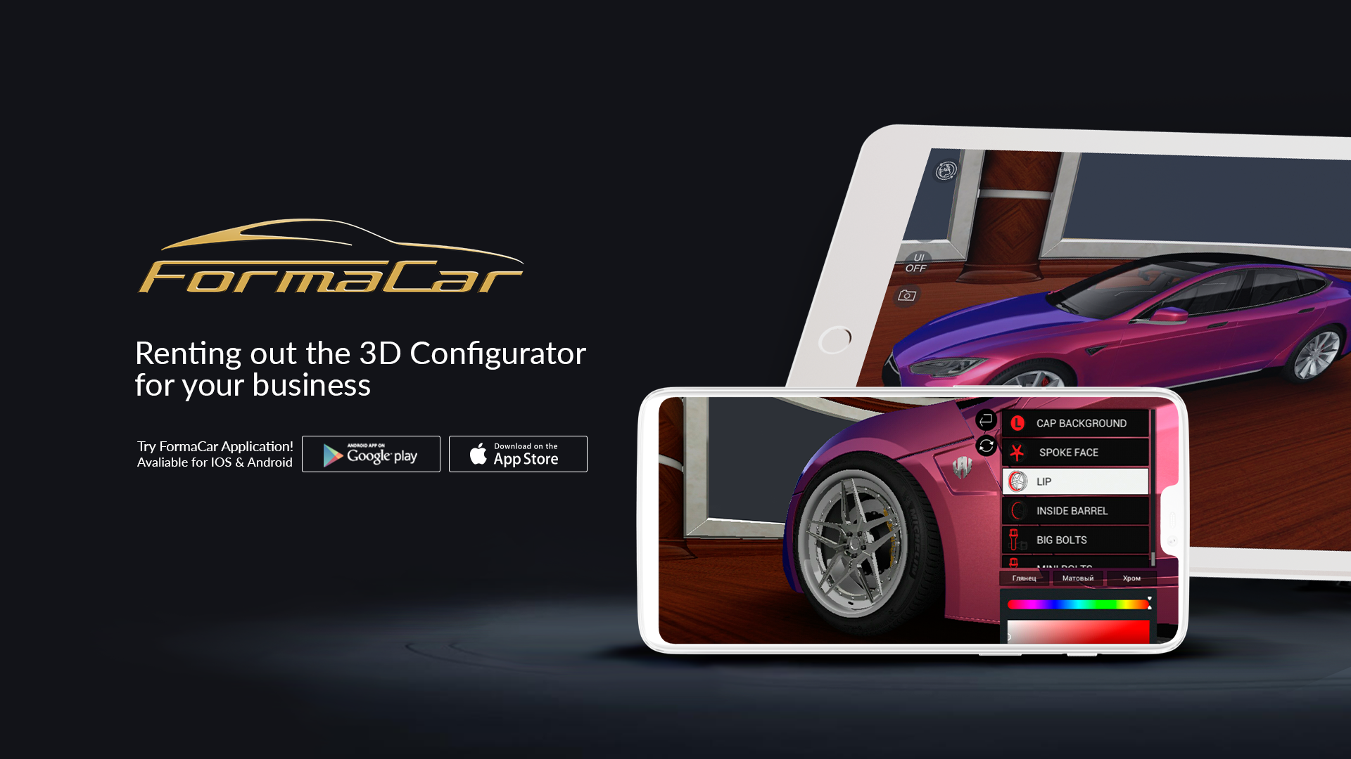 FormaCar is a unique 3D real-time car configurator with a virtually unlimited selection of cars, parts, and accessories